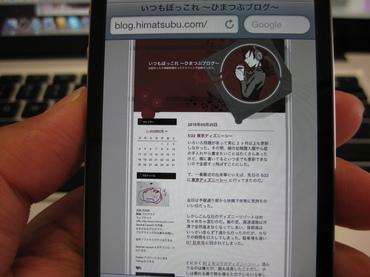iPhone 4 でブログ