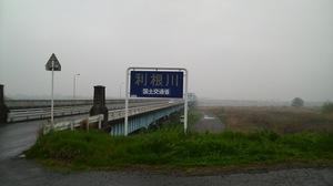 上武大橋埼玉側